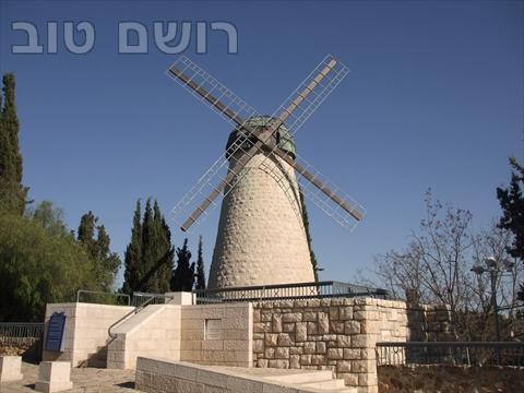 ירושלים שכונת ימין משה