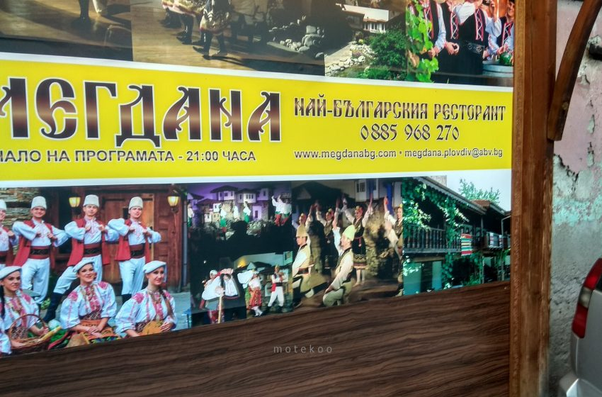 בולגריה פלובדיב מסעדת מגדנה